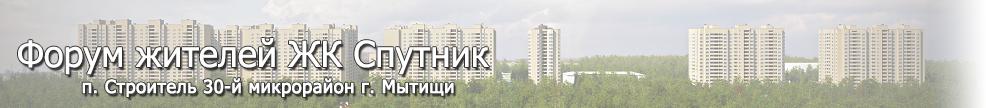 Форум жителей ЖК Спутник г. Мытищи